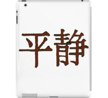 """Serenity"" in Chinese iPad Case/Skin"
