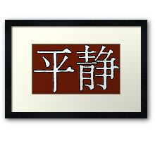 """Serenity"" Logo in Chinese for Dark Colors Framed Print"