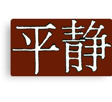 """Serenity"" Logo in Chinese for Dark Colors Canvas Print"