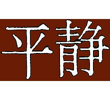 """Serenity"" Logo in Chinese for Dark Colors Photographic Print"
