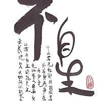 Buzhisheng - 07 by Meng Foo Choo