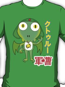 Sergeant Cthulhu (Japanese version) T-Shirt