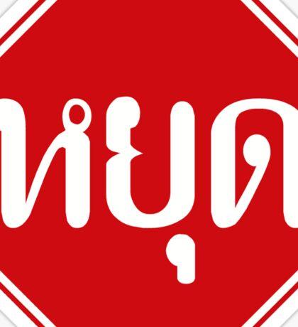 Stop, Traffic Sign, Thailand Sticker