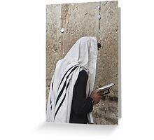Jerusalem no.2. הכותל המערבי, ha-Kotel ha-Maaraw . views 770 . Toda raba ! Greeting Card