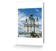 Wonders of Kiev Greeting Card