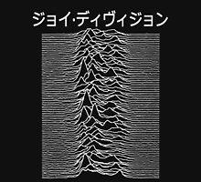Japanese Text - Joy Unisex T-Shirt