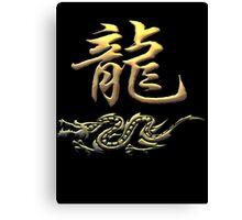 Chinese Zodiac Dragon Canvas Print