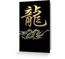 Chinese Zodiac Dragon Greeting Card