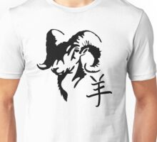 Year of The Sheep/Goat/Ram Unisex T-Shirt