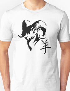 Year of The Sheep/Goat/Ram T-Shirt