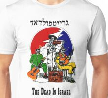 The Dead From Israel Unisex T-Shirt