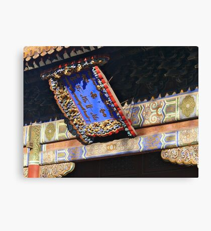 Yonghegong (Lama Temple) # 2 Canvas Print