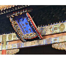 Yonghegong (Lama Temple) # 2 Photographic Print