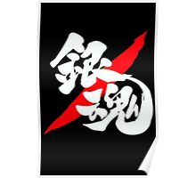 Gintama Logo Red And White Anime Cosplay Japan T Shirt Poster