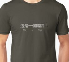 It's a Trap! (Chinese) Unisex T-Shirt