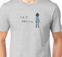 Lonely Alone (Boy) Unisex T-Shirt