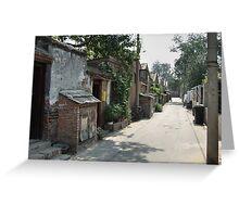 Beijing 2006 - Just an ordinary hutong street Greeting Card