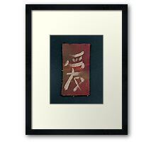 OriEnTaL  LOve for VaLentiNeS ( in burnt orange )  Framed Print