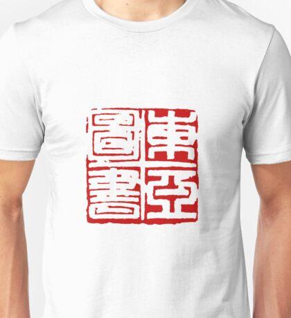 Seal Unisex T-Shirt