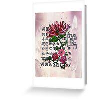 Oriental Flower Greeting Card
