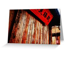 Old store in china wuzhen Greeting Card