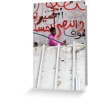 Boy in a pink sweater, Jerusalem Greeting Card