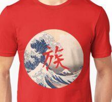 Tribal Wave  Unisex T-Shirt