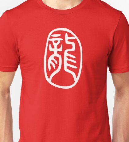 Dragon - seal script T-Shirt