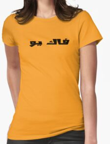 Say to someone F*CK YOU in arabic. Womens Fitted T-Shirt