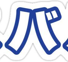 Subaru Fraternity White/Blue Sticker