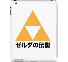 Legend of Zelda Triforce Japanese (White) iPad Case/Skin