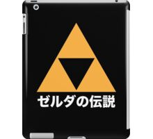 Legend of Zelda Triforce Japanese (Black) iPad Case/Skin