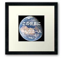 In this world, everyone is lonely (Kono sekai ni minna wa hitori) Framed Print