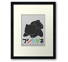 Bulbasaur Pokémon (Japanese/English text name) Framed Print