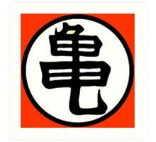 Dragonball Z Inspired Goku Kanji Symbol Art Print