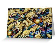 Fighting Dragons 1 Greeting Card