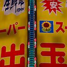 SUPER TAMADE by OTOFURU