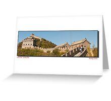 Great Wall - Junyong Pass Greeting Card