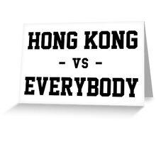 Hong Kong vs Everybody  Greeting Card