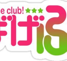 Survival Game Club Logo Sticker