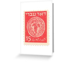 Israeli Hebrew Post (Doar Ivri) stamps from the declaration of the state of Israel Greeting Card