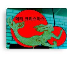 Christmas Mermaid - Korean Canvas Print