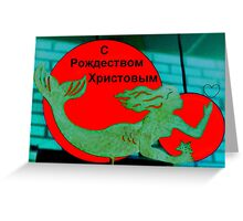 Christmas Mermaid - Russian Greeting Card