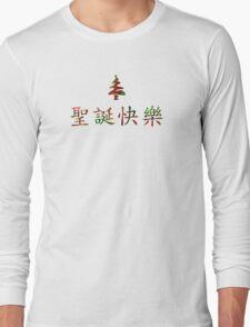 圣诞节快乐 (Merry Christmas in Chinese) Long Sleeve T-Shirt