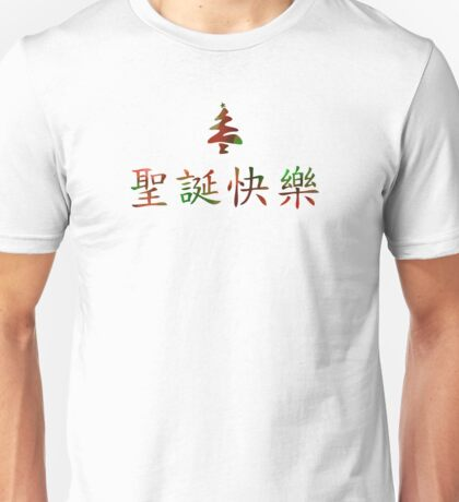 圣诞节快乐 (Merry Christmas in Chinese) Unisex T-Shirt