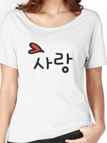 LOVE IN KOREAN Women's Relaxed Fit T-Shirt