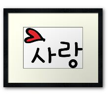 LOVE IN KOREAN Framed Print