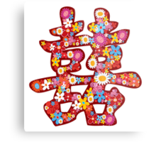 Spring Flowers Double Happiness Chinese Wedding Symbol Metal Print