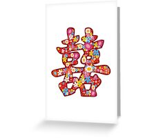 Spring Flowers Double Happiness Chinese Wedding Symbol Greeting Card