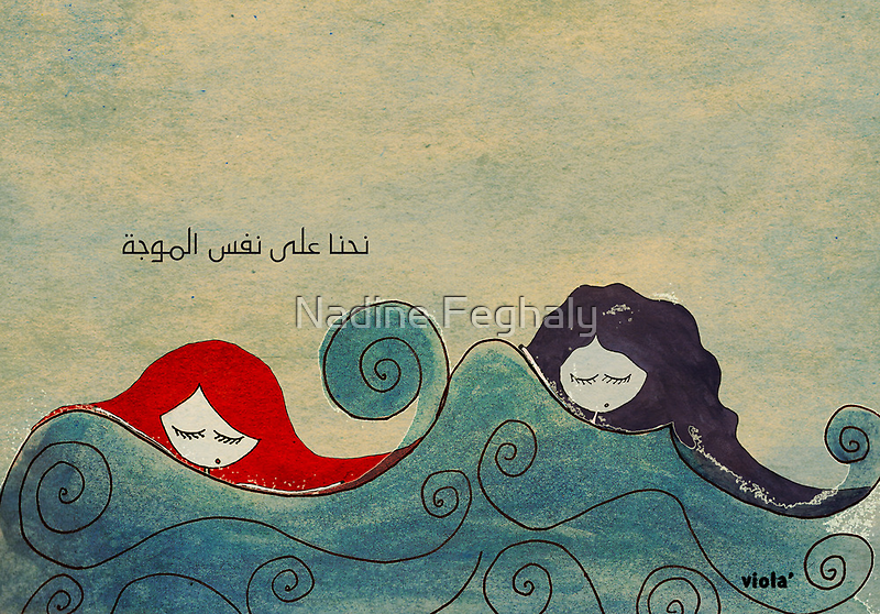 the wave by Nadine Feghaly
